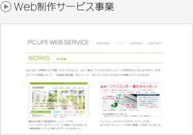 Web制作サービス事業